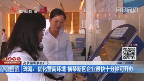 高质量发展在广东 珠海:优化营商环境 横琴新区企业最快十分钟可开办