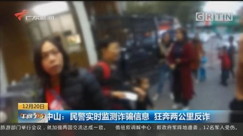 中山:民警实时监测诈骗信息 狂奔两公里反诈