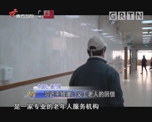 中国心 澳门情 习近平给澳门义工老人的回信