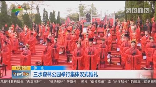 佛山:三水森林公园举行集体汉式婚礼