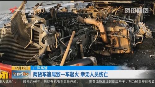 广深高速:两货车追尾致一车起火 幸无人员伤亡