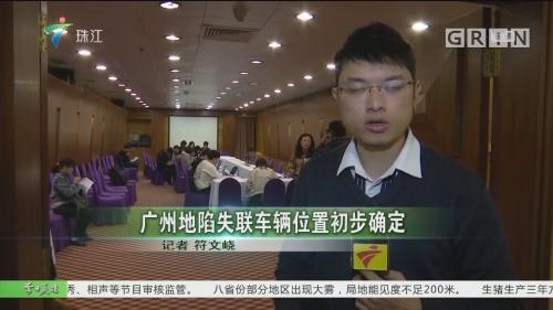广州地陷失联车辆位置初步确定