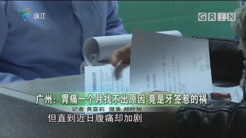 广州:胃痛一个月找不出原因 竟是牙签惹的祸