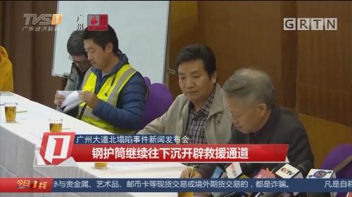 广州大道北塌陷事件新闻发布会 钢护筒继续往下沉开辟救援通道