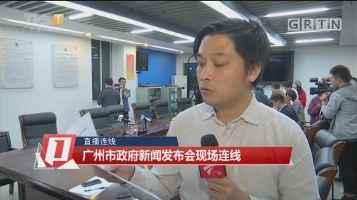 直播连线 广州市政府新闻发布会现场连线