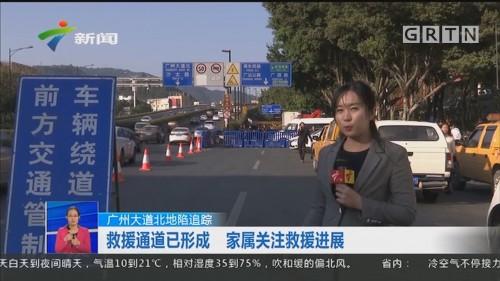广州大道北地陷追踪:救援通道已形成 家属关注救援进展