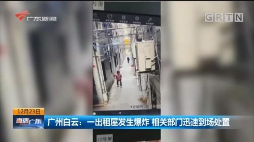 广州白云:一出租屋发生爆炸 相关部门迅速到场处置
