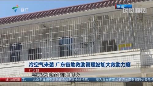 冷空气来袭 广东各地救助管理站加大救助力度