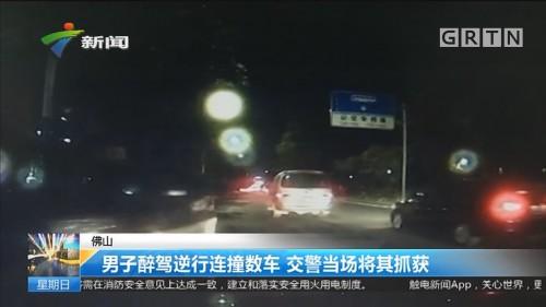 佛山:男子醉驾逆行连撞数车 交警当场将其抓获