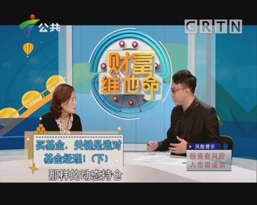 [2019-11-30]财富维他命:买基金,关键是选对基金经理!(下)