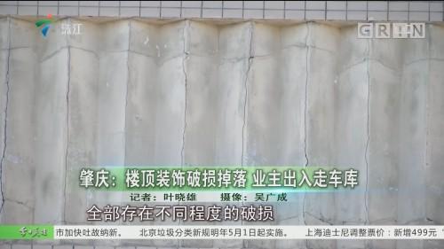 肇庆:楼顶装饰破损掉落 业主出入走车库