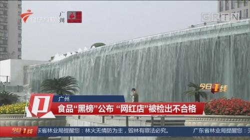 """广州:食品""""黑榜""""公布 """"网红店""""被检出不合格"""