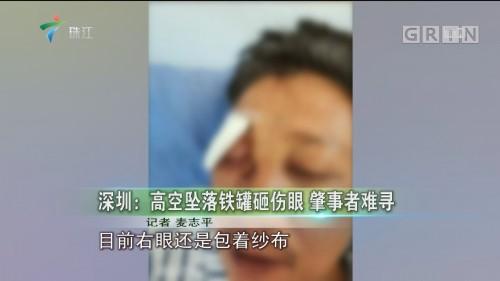 深圳:高空坠落铁罐砸伤眼 肇事者难寻