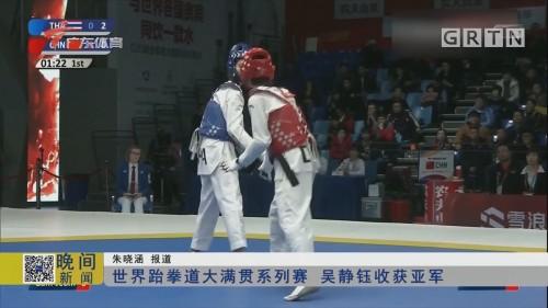 世界跆拳道大满贯系列赛 吴静钰收获亚军