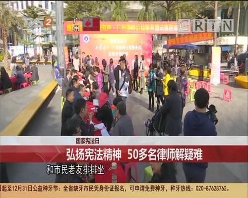 国家宪法日 弘扬宪法精神 50多名律师解疑难