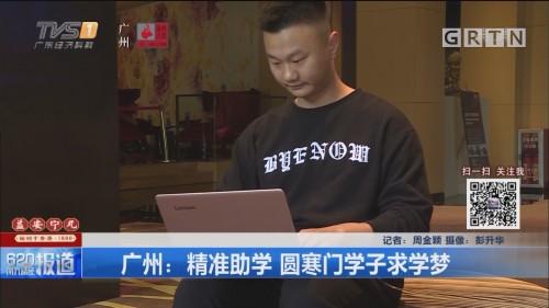 广州:精准助学 圆寒门学子求学梦
