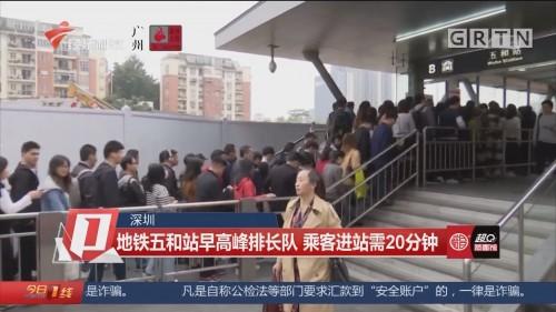 深圳 地铁五和站早高峰排长队 乘客进站需20分钟