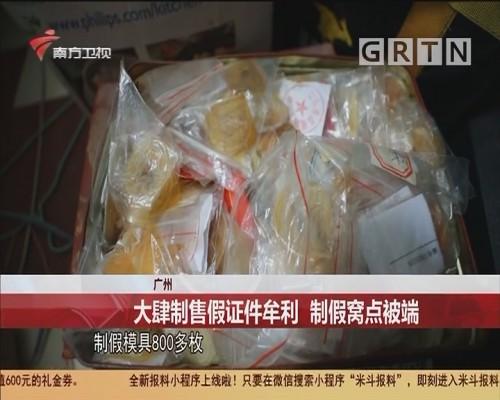 广州 大肆制售假证件牟利 制假窝点被端