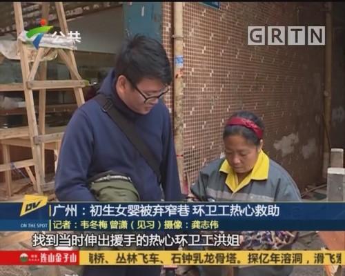 (DV现场)广州:初生女婴被弃窄巷 环卫工热心救助