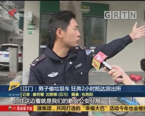 (DV现场)江门:男子偷垃圾车 狂奔2小时抵达派出所