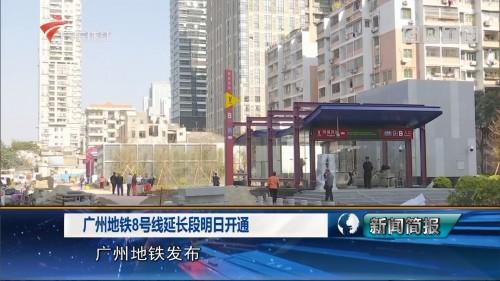 广州地铁8号线延长段明日开通