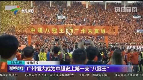 """广州恒大成为中超史上第一支""""八冠王"""""""