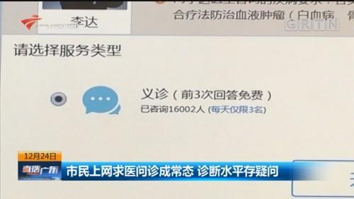 市民上网求医问诊成常态 诊断水平存疑问