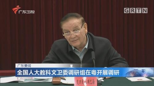 全国人大教科文卫委调研组在粤开展调研