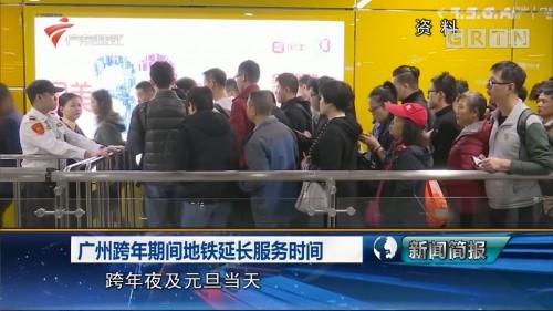 广州跨年期间地铁延长服务时间