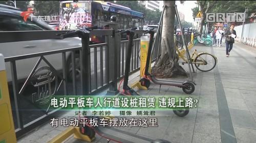 电动平板车人行道设桩租赁 违规上路?