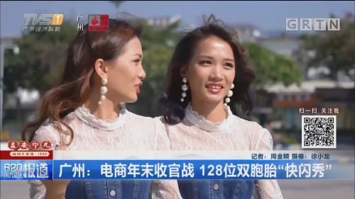 """广州:电商年末收官战 128位双胞胎""""快闪秀"""""""