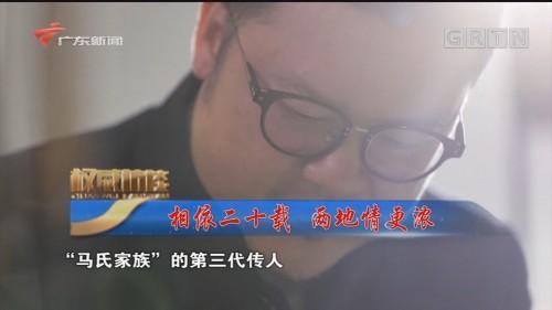 [HD][2019-12-22]权威访谈:相依二十载 两地情更浓