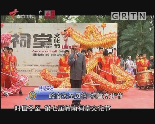 岭南冬至风俗 祠堂文化节