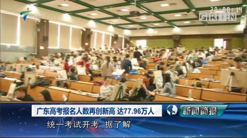 广东高考报名人数再创新高 达77.96万人