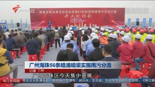 广州海珠56条暗涌暗渠实施雨污分流