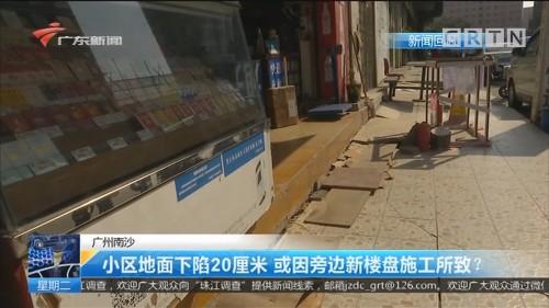 广州南沙:小区地面下陷20厘米 或因旁边新楼盘施工所致?