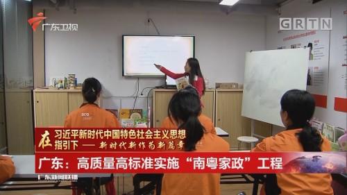 """广东:高质量高标准实施""""南粤家政""""工程"""