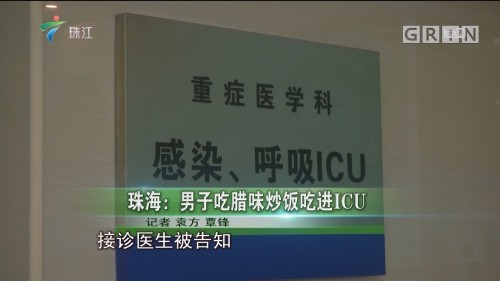 珠海:男子吃腊味炒饭吃进ICU