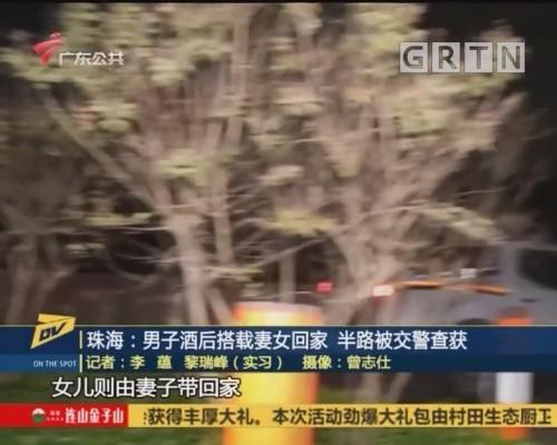 (DV现场)珠海:男子酒后搭载妻女回家 半路被交警查获