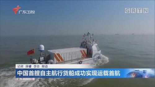 中国首艘自主航行货船成功实现运载首航