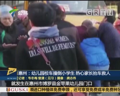 (DV现场)惠州:幼儿园校车撞倒小学生 热心家长抬车救人