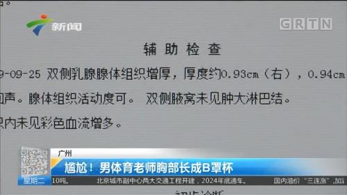 广州:尴尬!男体育老师胸部长成B罩杯