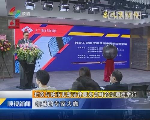 村改与城市更新法律服务高峰论坛顺德举行