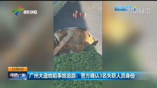 广州大道地陷事故追踪:警方确认3名失联人员身份