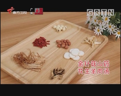 金针菇山药花生羊肉汤