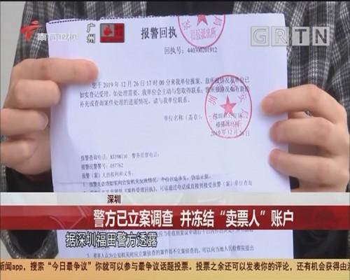 """深圳:警方已立案调查 并冻结""""卖票人""""账户"""