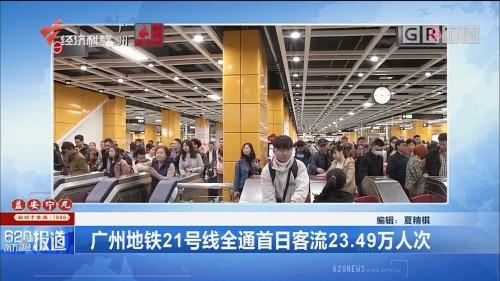 广州地铁21号线全通首日客流23.49万人次