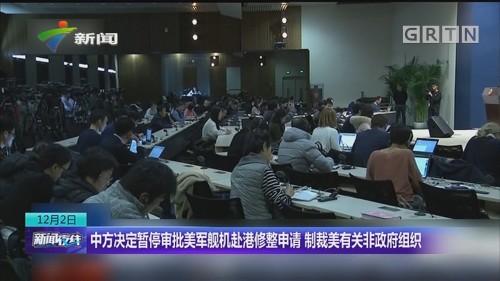 中方决定暂停审批美军舰机赴港修整申请 制裁美有关非政府组织