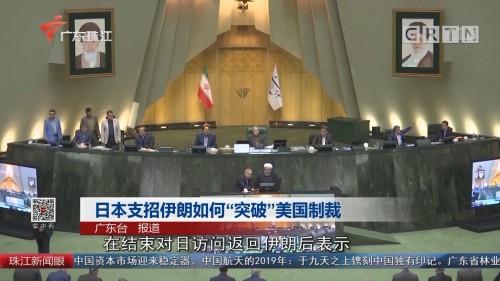 """日本支招伊朗如何""""突破""""美国制裁"""