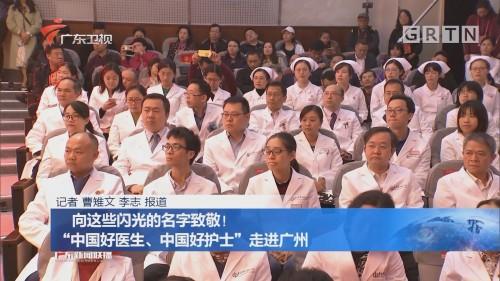 """向这些闪光的名字致敬!""""中国好医生、中国好护士""""走进广州"""